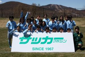 第26回サッカーマガジン雪印メグミルクカップ全国レディース大会の結果