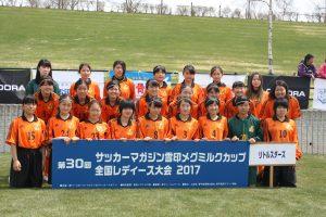 第30回サッカーマガジン雪印メグミルクカップ全国レディース大会2017の結果