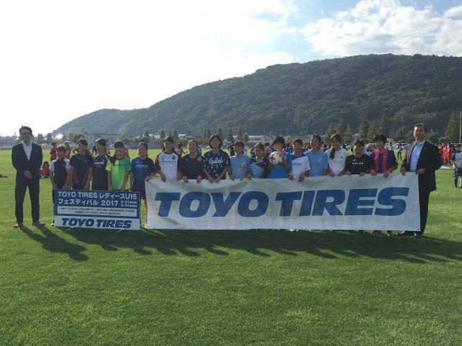 2017 TOYO TIRES レディースU15フェスティバルの結果