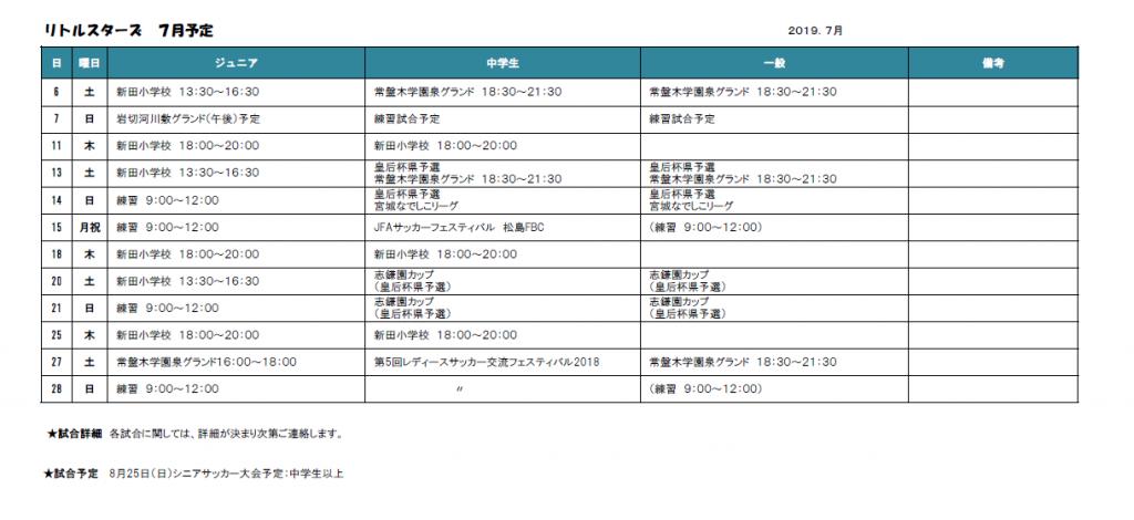 7月のスケジュール